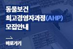 동물보건최고경영자과정(AHP) 모집안내