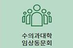 수의과대학 임상동문회
