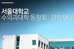 서울대학교 수의과대학 동창회